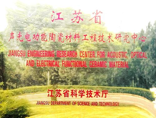 江苏省声光电功能陶瓷材料工程研究技术中心铜牌