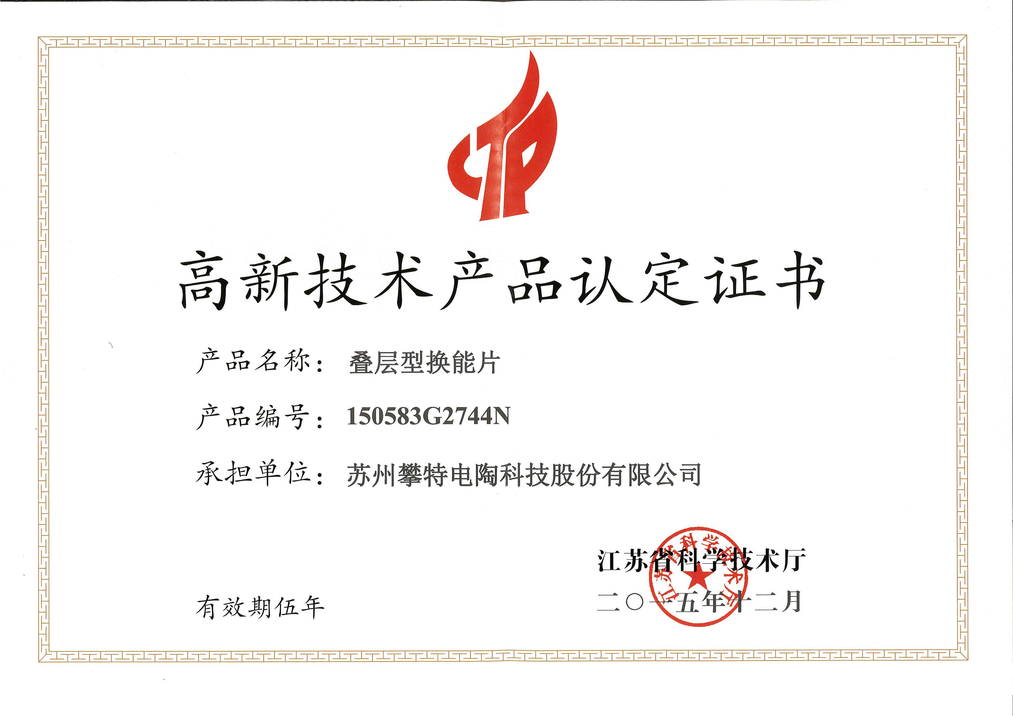 叠层型换能片—高新技术产品证书